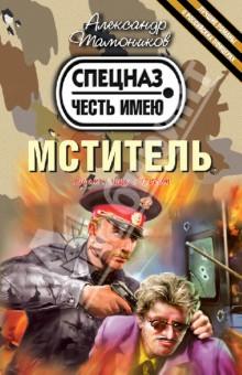 Мститель - Александр Тамоников