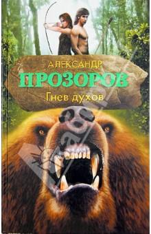 Гнев духов - Александр Прозоров