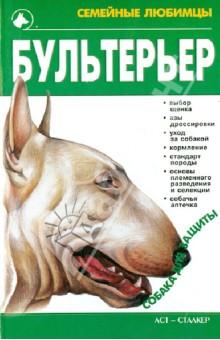 Бультерьер - Галина Жарова