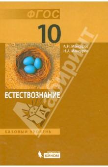 Естествознание. 10 класс. Учебник. Базовый уровень. ФГОС - Мансуров, Мансуров