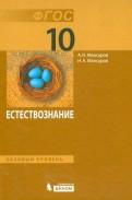 Мансуров, Мансуров: Естествознание. 10 класс. Учебник. Базовый уровень. ФГОС