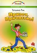 Татьяна Рик - Привет, Причастие! обложка книги