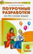 Ситникова, Яценко: Поурочные разработки по русскому языку. 4 класс. ФГОС
