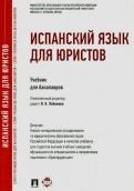 Лобанова, Колесникова, Градовская: Испанский язык для юристов. Учебник для бакалавров