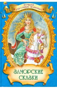 Купить Заморские сказки ISBN: 978-5-378-12223-3