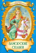 Заморские сказки