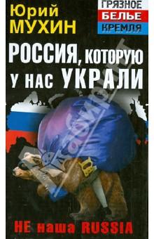 Россия, которую у нас украли. НЕ наша Russia - Юрий Мухин