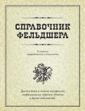 Михайлов, Исаева, Турьянов: Справочник фельдшера