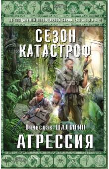 Агрессия - Вячеслав Шалыгин