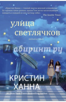 Улица светлячков - Кристин Ханна