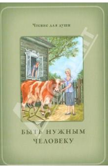 Быть нужным человеку - Белевцева, Жданова
