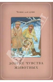 Добрые чувства животных - Белевцева, Жданова