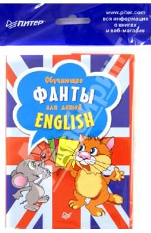 Обучающие фанты для детей. Английский язык (29 карточек)