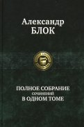 Александр Блок: Полное собрание сочинений в одном томе
