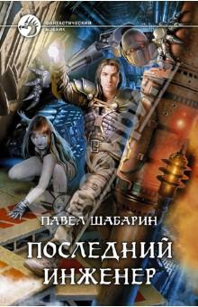 Последний инженер - Павел Шабарин