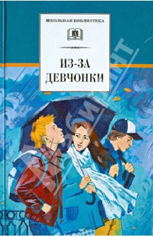Зюзюкин, Козлов, Алексеев - Из-за девчонки обложка книги