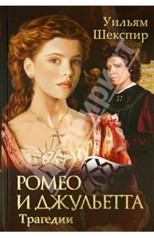 Картинки по запросу трагедія ромео і джульєтта в. шекспіра читати