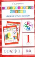 Ольга Джежелей: Литературное чтение. 1 класс. Методическое пособие. РИТМ