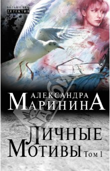 Личные мотивы. Роман в 2-х томах. Том 1 - Александра Маринина