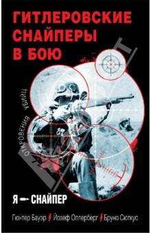 Гитлеровские снайперы в бою. Откровения убийц - Бауэр, Оллерберг, Сюткус