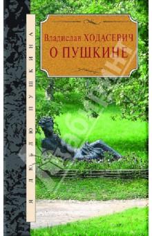 О Пушкине - Владислав Ходасевич