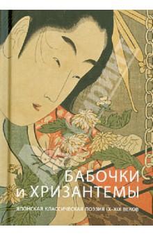 Японская камасутра 18 век