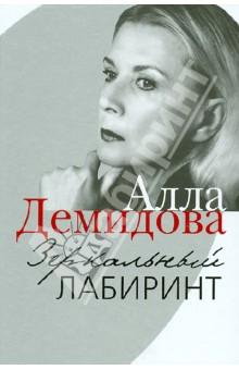 Зеркальный лабиринт - Алла Демидова