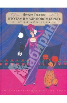Кто там в малиновом берете... История дамских шляпок - Наталия Резанова