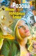 Яна Розова: Меню холодных блюд