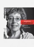 Марина Бородицкая - Крутится-вертится обложка книги