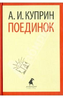 Поединок - Александр Куприн