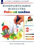 Кузин, Кубышкина: Изобразительное искусство. 2 класс. Рабочий альбом. РИТМ. ФГОС