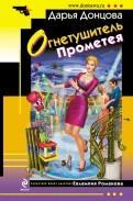 Дарья Донцова: Огнетушитель Прометея