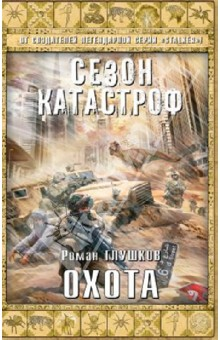 Охота - Роман Глушков