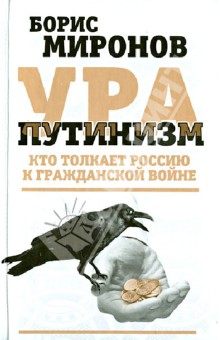 Купить Борис Миронов: Ура-путинизм. Кто толкает Россию к гражданской войне ISBN: 978-5-4438-0496-5