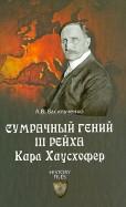 Андрей васильченко арийский миф iii рейха оккультный миф iii рейха сексуальный миф iii