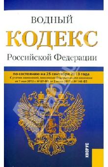 Водный кодекс Российской Федерации на 25 сентября 2013 года