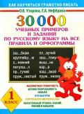 Узорова, Нефедова: Русский язык. 30 000 учебных примеров и заданий на все правила и орфограммы. 1 класс