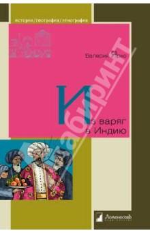 Купить Валерий Ярхо: Из варяг в Индию ISBN: 978-5-91678-088-8