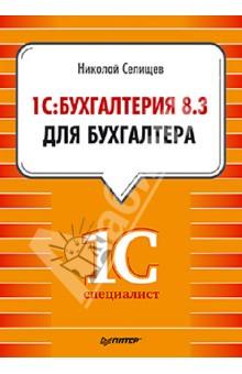 Читать книги онлайн 1с бухгалтерия декларация 3 ндфл кто заполняет