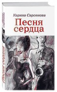 Карина Сарсенова - Песня сердца обложка книги