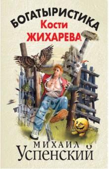 Богатыристика Кости Жихарева - Михаил Успенский