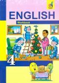 ТерМинасова, Узунова, Сухина: Английский язык. 4 класс. Рабочая тетрадь