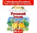 Желтовская, Калинина: Русский язык. 4 класс. Электронный учебник (CD)