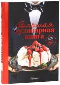 Большая кулинарная книга. Лучший подарок для него. Лучший подарок для нее