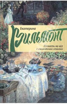 Плевать на все с гигантской секвойи - Екатерина Вильмонт