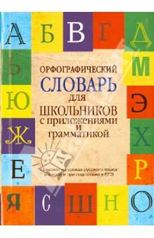 Орфографический словарь для школьников с приложениями и грамматикой - Алабугина, Бурцева