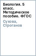 Сухова, Строганов: Биология. 5 класс. Методическое пособие. ФГОС