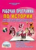 Наталья Чеботарева: Рабочая программа по истории. 5 класс учебник