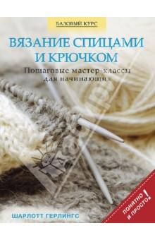 книга вязание спицами и крючком пошаговые мастер классы для